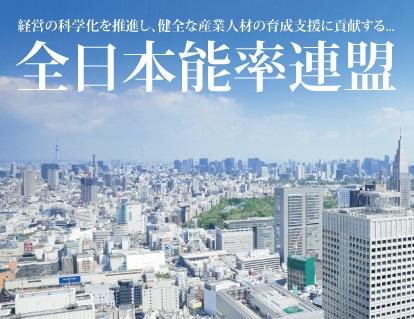 全日本能率連盟